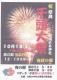千頭大祭2014